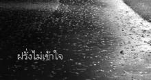 วินทร์ เลียววาริน โพสต์ถึง ฝรั่งที่บอกว่า การมาเที่ยวไทยช่วงนี้ผิดพลาดอย่างใหญ่หลวง