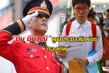 เนติวิทย์ วอน ชิน ชินวุฒิ เล่าอีกด้านของ ทหาร พูดจากใจหรือเป็น PR ให้กองทัพ