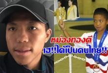หม่อง ทองดีเฮได้สัญชาติไทย สุดดีใจมีบัตรประชาชน