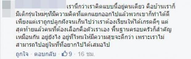 พ่อขอโทษที่ปลูกข้าวผิดนา เรื่องเล่าถึงลูกสาวกับระบบการศึกษาไทย