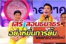 เสรี สอน ธนาธร การยิ้มเป็นเอกลักษณ์-อย่าดูหมิ่น ขอเข้ามาหากินในประเทศนี้ อย่าเนรคุณคนไทย