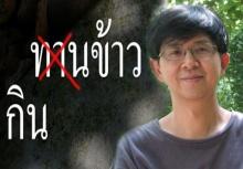 ดราม่าไปอี๊ก!!เมื่อศิลปินแห่งชาติติงคนไทยใช้คำว่ากินกับทานผิดๆ