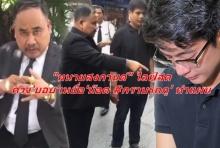 ทนายสงกานต์ ไลฟ์สด ควงบอยเหยื่อน๊อต #กราบรถกู ทำแผนชี้จุดเกิดเหตุ