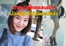 ลาก่อนคนไทย!!! น้องเนย ไปช็อปปิ้งเปลี่ยนลุคใหม่เตรียมโกอินเตอร์ประเทศนี้