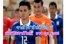 จากใจ 'กัปตันอุ้ม' อย่าทำร้าย ทีมชาติไทยเลย!