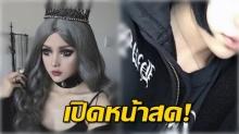หูยยย!! เปิด หน้าสด สาวเอเชีย ที่เหมือนตุ๊กตาที่สุดในโลก!!