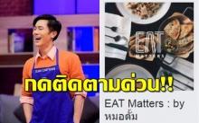 เปิดวาร์ป!! เฟสบุ๊คสอนทำอาหาร ของหมอตั้ม Masterchef Thailand