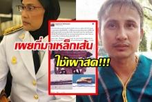 อังคณาโพสต์ คดี บิลลี่ เทียบกับ คดี สมชาย เผยที่มาเหล็กเส้นกับถังเหล็กใช้เผาสด