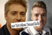 อ.อดัม ตอกกลับเกรียนคีย์บอร์ดสุดถ่อย หลังโดนด่า-ไล่ออกไปจากสังคมไทย