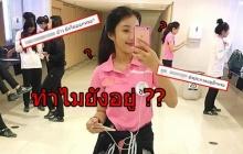 ทำไมยังอยู่?? น้องเฟิน ล้านวิว โผล่ประกวดมิสทีนไทยแลนด์ ชาวเน็ตงง ไหนบอกลาออกแล้ว?