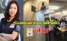 ฉาวทั่วอาเซียน!! โค้ชฟุตซอลหญิงสุดแค้น หลังเจ้าภาพ มาเลเซีย จัดส้วมเป็นที่พักนักกีฬาไทย