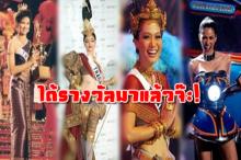 รวมชุดประจำชาติไทยที่คว้ารางวัล บนเวที มิสยูนิเวิร์ส งดงามเกินบรรยาย!