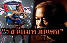 ซะงั้น!!ศิลปินแห่งชาติ บอกชุดตุ๊กตุ๊กไทย รสนิยมแย่ดีที่ตกรอบ!!!