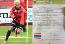 """รักมากจริงๆ แฟนคลับญี่ปุ่นเขียนภาษาไทยให้กำลังใจ """"เจ ชนาธิป"""""""