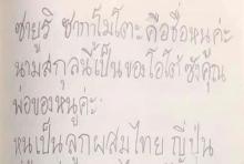 ลุงตู่เป็นปลื้ม โพสต์โชว์ จม.จากหนูน้อยลูกครึ่งไทย-ญี่ปุ่น ที่เขียนมาหา
