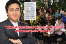 """""""หมอช้าง"""" ชวนคนไทยสวดมนต์บท """"สัตตะติวัสสะรัชชะกาละวะระทานะคาถา"""" ถวาย"""