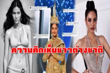 ส่องความเห็นชาวต่างชาติที่มีต่อ น้ำตาล ชลิตา ตัวแทนสาวไทยบอกเลยว่า!