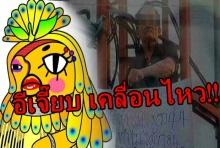 อีเจี๊ยบ เคลื่อนไหว!ดึงสติคนไทย รุมวิจารณ์ลุงผูกคอตาย!!