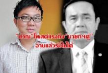 แชร์วนไป!!!ปวิณโพสต์แรงถึงนายกฯตู่ บอกเลยคนไทยอ่านแล้วรับไม่ได้
