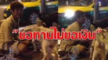 ชื่นชมคนดี! ขอทานนำเงินที่ได้รักษาหมาจอนจัดที่ถูกรถชน หวังหมาปลอดภัย