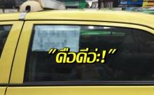 คือดีอ่ะ! ชื่นชมกันกันสนั่นโซเชี่ยล เมื่อแท็กซี่ติดป้ายไว้แบบนี้!