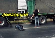 สาวเห็นคนเจ็บขี่มอเตอร์ไซค์คว่ำกลิ้ง 8 ตลบกลางถนน จึงตัดสินใจทำในสิ่งที่คนอื่นไม่ทำ