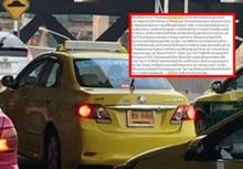 ชื่นชม!!แท็กซี่น้ำใจงามคืนกระเป๋านทท.ไม่ขอรับรางวัล!!