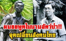 """พูดในนามสัตว์ป่า!! 28 ปี """"สืบ นาคะเสถียร"""" รำลึกจุดเปลี่ยนสังคมไทย"""