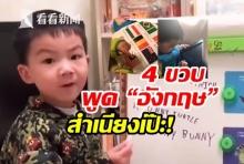 """สำเนียงเป๊ะ! เด็กจีน 4 ขวบพูด """"อังกฤษ"""" คล่อง แม่เผย """"เรียนเป็นเล่น เล่นเป็นเรียน"""""""