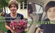 น่าอิจฉาอะไรปานนี้ !! คู่รักสาวไทยกับหนุ่มฝรั่งตาน้ำข้าว !!