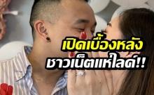 แห่ไลค์เป็นล้าน! เผยเบื้องหลัง ภาพโชว์แหวนหมั้นสุดสวีท ทำเอาฮาลั่น!!