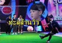 ฮือฮาทั้งโซเซียล !!น้องวอร์มอัพ ลูกชายอดีตกัปตันทีมชาติไทย ปิดตาก็ยิงเข้าประตู   (มีคลิป)