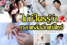 เจ๋งอะ ! หนุ่มหล่อแต่งงานกลางห้องพักผู้ป่วยศิริราช หลังแฟนสาวสวยป่วยหนัก (คลิป)