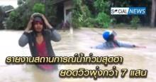 ยอมใจ!! คลิปรายงานสถานการณ์น้ำท่วมสุดฮา ยอดวิวพุ่งกว่า 7 แสน