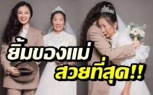 สาวจีนหวังคืนรอยยิ้ม แต่งเป็นเจ้าบ่าวถ่ายรูปแต่งงานกับแม่ แทนพ่อที่เสียชีวิต!
