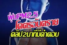 ดูคลิป2นาที มีคำตอบ ทำไมฝุ่น PM 2.5 โคตรอันตราย