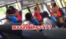 แบบนี้ก็ได้หรอ??? คู่รักเล่นเซ็กส์บนรถเมล์กลางวันแสกๆ ไม่แคร์สายตาใครทั้งนั้น!!!