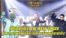 โซเชียลดราม่า!!! ไม่กระชากหน้ากากทุเรียนเทียบกติกาชัดๆฉบับไทย VS เกาหลี