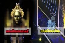 """ความแตกต่างระหว่าง """"Themasksinger"""" เวอร์ชั่น """"เกาหลี VS ไทย"""" ว่าที่นั่งของแชมป์เป็นยังไงกัน!!"""