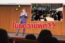 โยนความผิดให้ลูกทีม!! อ.โชกุน บริษัท Wealthever หลอกซื้อทัวร์ญี่ปุ่น ออกมาเคลื่อนไหวแล้ว!!! (มีคลิป)