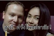 สามีฝรั่งโพสต์อาลัย เมียสาวไทยเหยื่อไฟชอร์ตปาร์ตี้โฟมมรณะ