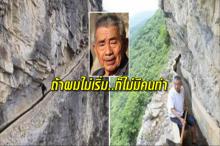 ชายจีนใช้เวลากว่า 36 ปีขุดลอกคูคลองข้ามภูเขา 3 ลูก เพื่อให้น้ำไหลไปถึงหมู่บ้านของเขา!!