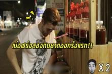 """เวรี่ฮาร์ดคอร์!! ไปชมคลิปฝรั่งรีวิว """"ยาดอง"""" ของไทยแท้ ดูซิว่าจะต้านทานไหวหรือไม่!! (มีคลิป)"""