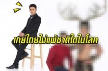 หมอต้น ตัวแทนเกย์ไทย ประกวดเกย์โลก2017 พร้อมเปิดตัวชุดประจำชาติ!!