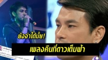 คิดฆ่าตัวตาย!! นักร้องหนุ่มชื่อดัง ปราโมทย์ เผยชีวิตตกอับ ไม่มีจะกิน!! (คลิป)