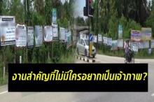 โซเชียลหลบไป!! แยกเดียวในประเทศไทยชาวบ้านใช้เป็นจุดประชาสัมพันธ์!!