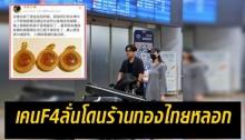 ฉาว! เคน F4 พาเมียช้อปปิ้งในไทย ลั่นโดนร้านทองหลอก ฉะไม่มีน้ำใจเหมือนเคย!!