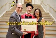 ไหนใครว่าเรียนไม่จบ!! ม.ฮาร์วาร์ดมอบปริญญากิตติมศักดิ์ให้กับ Mark Zuckerberg!!