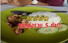 ดราม่าอีกแล้ว!! สาวสั่งข้าวทะเลผัดพริกไทยดำ แต่มีปลาหมึกกุ้งแค่5ชิ้นแต่ราคามัน???