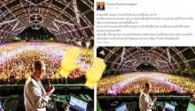 ไพศาล พืชมงคล โพสต์รูป สุเทพ กล้าขับไล่พวกโกงกิน ชาวเน็ตบอกนั่นคอนเสิร์ตEDM